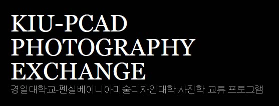 KIU-PCAD_Photography_Exchange